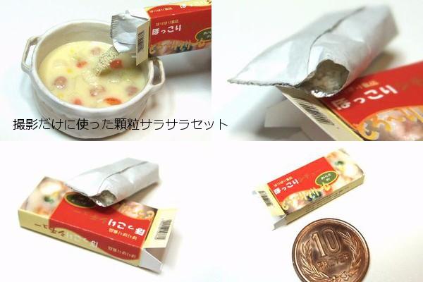 stew016