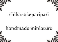 shibazukeparipariのミニチュア 食品サンプル