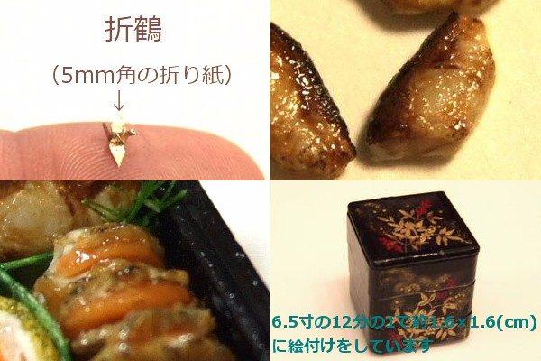 1/12 scale ミニチュア おせち